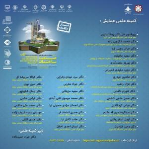 تصویر - ششمین همایش ملی فناوری های نوین صنعت ساختمان - معماری