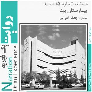عکس - روایت یک تجربه 15 ، بیمارستان بینا ، اثر جعفر اعرابی ، مشهد (بخش 1)