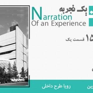 تصویر - روایت یک تجربه 15 ، بیمارستان بینا ، اثر جعفر اعرابی ، مشهد (بخش 1) - معماری