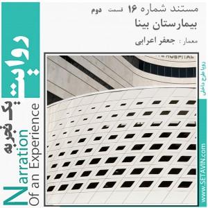 عکس - روایت یک تجربه 16 ، بیمارستان بینا ، اثر جعفر اعرابی ، مشهد (بخش 2)