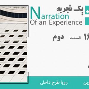 تصویر - روایت یک تجربه 16 ، بیمارستان بینا ، اثر جعفر اعرابی ، مشهد (بخش 2) - معماری
