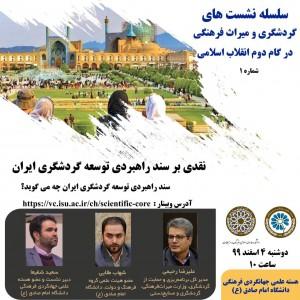 عکس - نشست 1 : نقدی بر سند راهبردی توسعه گردشگری ایران