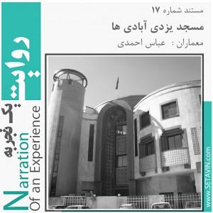 عکس - روایت یک تجربه 17 ، مسجد یزدی آبادی ها ، اثر عباس احمدی ، مشهد