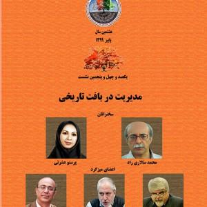 عکس - نشست 145 : مدیریت در بافت تاریخی