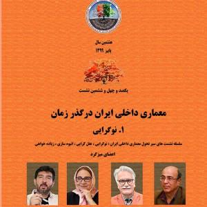 عکس - نشست 146 : معماری داخلی ایران در گذر زمان (1) نوگرایی