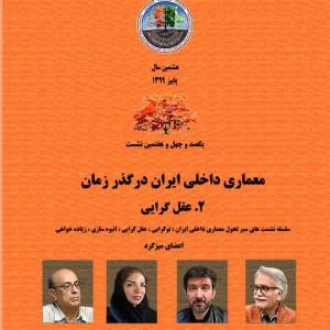 عکس - نشست 147 : معماری داخلی ایران در گذر زمان (2) عقل گرایی