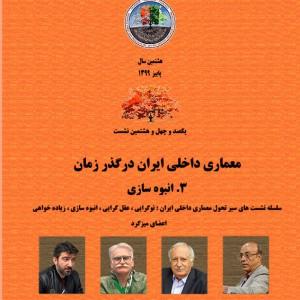 عکس - نشست 148 : معماری داخلی ایران در گذر زمان (3) انبوه سازی