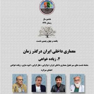 عکس - نشست 149 : معماری داخلی ایران در گذر زمان (4) زیاده خواهی