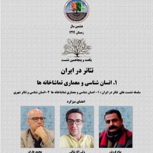 عکس - نشست 150 : تئاتر در ایران (1) انسان شناسی و معماری تماشاخانه ها