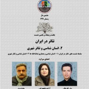 عکس - نشست 151 : تئاتر در ایران (2) انسان شناسی و تئاتر شهری