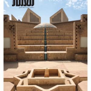 عکس - دو ماهنامه معمار ، معماری به روایت فرهاد احمدی ، شماره ۱۲۵