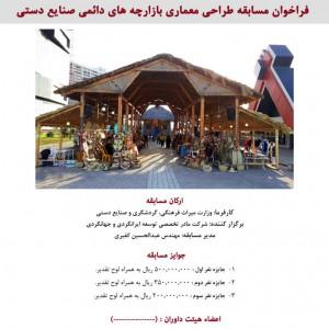 عکس - فراخوان عمومی مسابقه طراحی معماری بازارچه های دائمی صنایع دستی