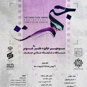 عکس - فراخوان سومین دوره مسابقه عکاسی جایزه هنری توس