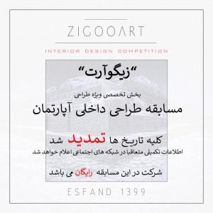 عکس - مسابقه تخصصی طراحی داخلی آپارتمان zigooart