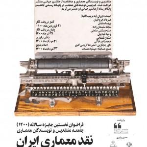 عکس -  فراخوان نخستین جایزه سالانه ، نقد معماری ایران در سدهٔ واپسـین