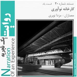 عکس - روایت یک تجربه 20 ، کارخانه نوآوری ، اثر مزدا نوبری ، مشهد (بخش 1)