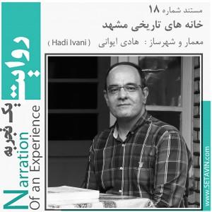 عکس - روایت یک تجربه 18 ، کتاب خانه های تاریخی مشهد ، اثر هادی ایوانی