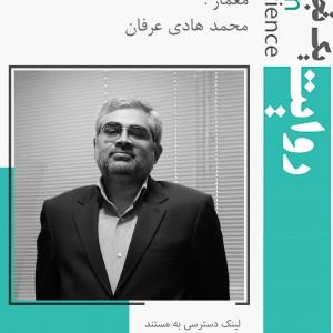 تصویر - روایت یک تجربه 19 ، بهسازی سیما و اثاثیه زندگی شهری ، محمد هادی عرفان - معماری