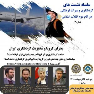 عکس - نشست 3 : وبینار بحران کرونا و مدیریت گردشگری ایران