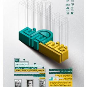 تصویر - نخستین دوسالانه جایزه ملی خانه ایرانی در معماری معاصر - معماری