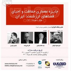 تصویر - فراخوان جایزه معماری حفاظت و احیای فضاهای ارزشمند ایران - معماری