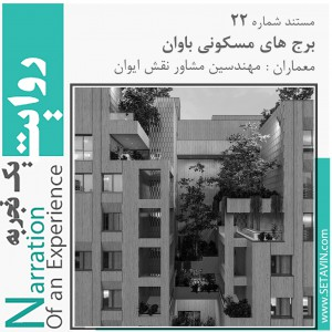 عکس - روایت یک تجربه 22 : برج های مسکونی باوان ، اثر مهندسین مشاور نقش ایوان ، مشهد