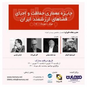 عکس - دفتر معماری بن ، جایزه معماری حفاظت و احیای فضاهای ارزشمند ایران