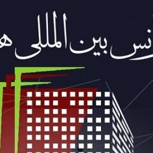 تصویر - کنفرانس بین المللی هنر، معماری و کاربردها - معماری