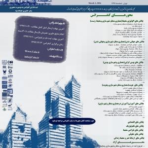 تصویر - کنفرانس ملی چالش های معاصر درمعماری، منظر وشهرسازی - معماری