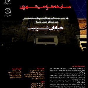 عکس - مسابقه طراحی و ساماندهی جداره های خیابان تربیت تبریز