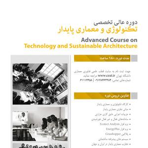 عکس - دوره عالی تخصصی تکنولوژی و معماری پایدار